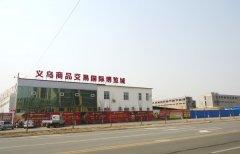 义乌商品交易博览会