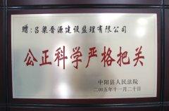 2005年中阳县奖牌