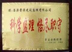 2006年孝义市组织部