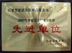 2007年吕梁市建设局