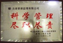 2010年孝义市政府工程管理局